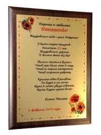 Поздравительная открытка с печатью на металле с МДФ плдложкой