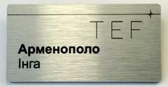 Бейдж «TEFI»