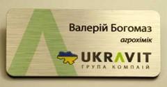 "Бейдж ""UKRAVIT"""