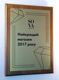 Наградная табличка на деревянной подложке