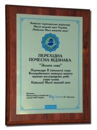 Переходная почетная награда