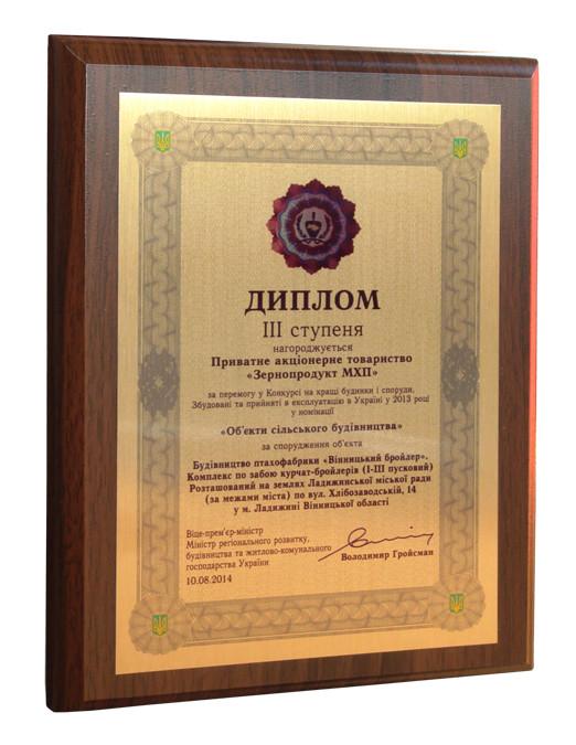 Дипломы, поздравления и  сертификаты на металле