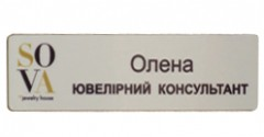 Бейдж «Sova»