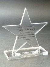 Акриловый приз «Звезда»