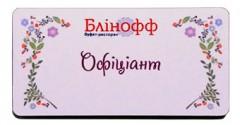 Бейдж «Блінофф»