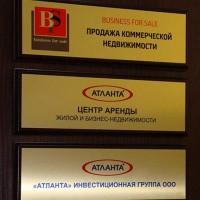 Три офисных таблички на натуральной деревянной подложке изготовленной по заказу и размерам клиента.