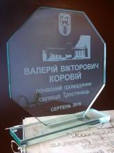 """Приз стеклянный """"Почетный гражданин"""""""""""