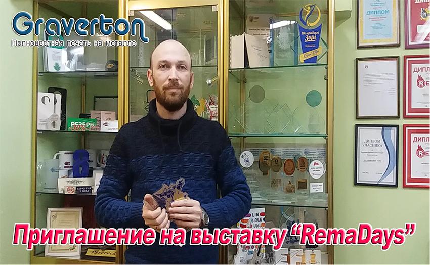 """Приглашение на выставку """"RemaDays"""" 2019"""