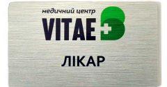 """Бейдж врача """"Vitae"""""""