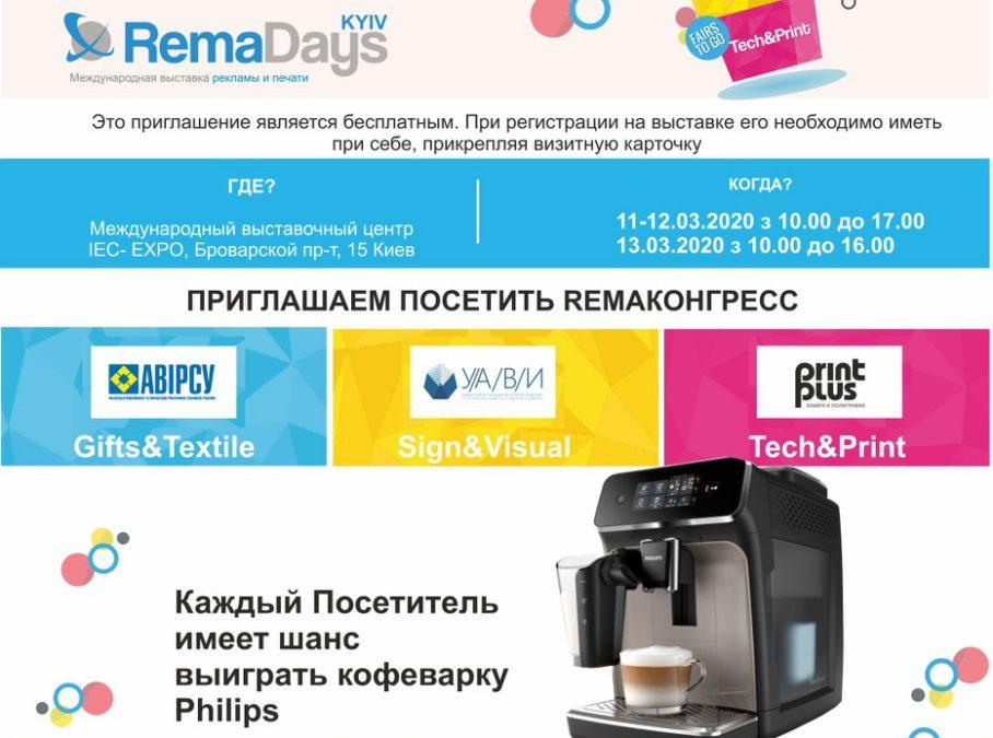 Выставка рекламы и печати RemaDays 2020. Уже десятая!